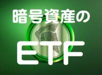 仮想通貨のETF