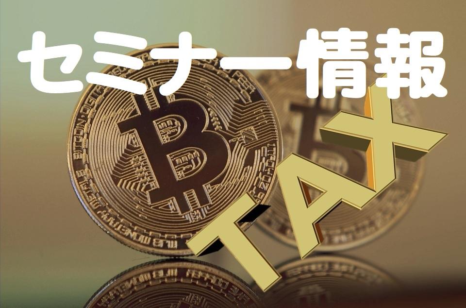 crypto_tax_seminar