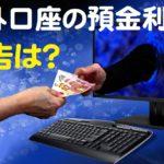 海外の銀行口座の預金利息の確定申告